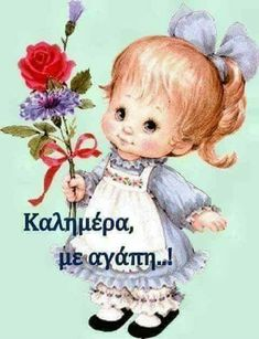 Καλημέρα Night Pictures, Greek Quotes, Happy Day, Good Morning, Teddy Bear, Cards, Good Morning Wishes, Bebe, Bom Dia