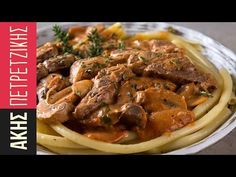 Beef stroganoff by Greek chef Akis Petretzikis. An amazing beef stroganoff with beef fillet, onions, mushrooms and thyme in a delicious thick and creamy sauce! Milk Recipes, Greek Recipes, Kitchen Recipes, Pasta Recipes, Sweets Recipes, Stroganoff Recipe, Beef Stroganoff, Tasty Videos, Food Videos