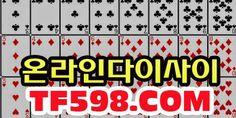 온라인카지노 ♧ TF598.COM ♧ 카지노온라인: 온라인다이사이 ▶ TF598.COM ◀ 온라인다이사이