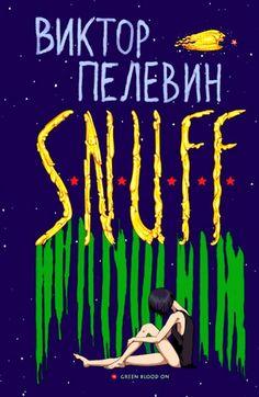 Виктор Пелевин S.N.U.F.F
