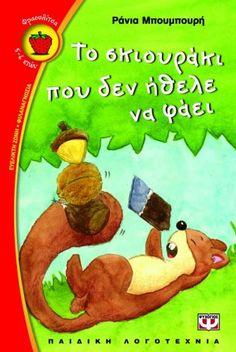 Baby Vest, Winnie The Pooh, Childrens Books, Kindergarten, Education, Disney Characters, Greek, Biblia, Children's Books