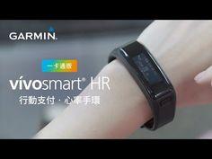 vívosmart HR (一卡通版) | 運動休閒 | 產品資訊 | Garmin | 台灣 | 官方網站