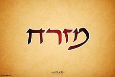 Mizrach in Hebrew Calligraphy