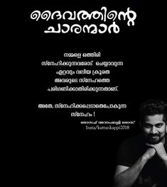 Real Life Quotes, Sad Quotes, Relationship Quotes, Qoutes, Motivational Quotes, Inspirational Quotes, Anger Quotes, Morning Love Quotes, Malayalam Quotes