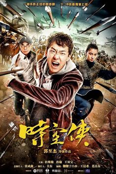 Knight of Time (2018) Chinese Drama. Native Title: 时空侠 Also Known As: Shi kong xia Genres: Comedy, Web Series, Time Travel, Time Altering. #USA #American