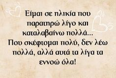 Greek Quotes, Math, Words, Inspiration, Decor, Quotes, Biblical Inspiration, Decoration, Decorating