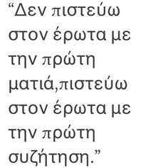 Greek Quotes, Book Quotes, Funny Pictures, Funny Memes, Train, Motivation, Eyes, Sayings, Words