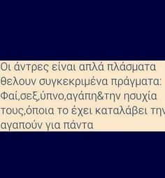 Greek Quotes, Funny Quotes, Mindfulness, Sayings, Reading, Happy, Inspiration, Beauty, Bonheur