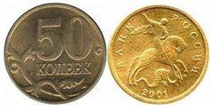 50 копеек 2001 года стоимость
