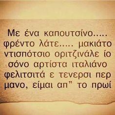 Funny Greek, Humor, Humour, Funny Photos, Funny Humor, Comedy, Lifting Humor, Jokes