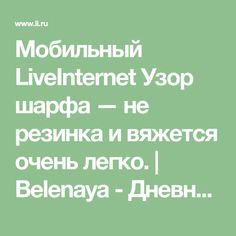 Мобильный LiveInternet Узор шарфа — не резинка и вяжется очень легко. | Belenaya - Дневник Belenaya |
