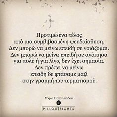 24 Ideas Quotes Greek Pillow Fights For 2019 Poetry Quotes, Book Quotes, Me Quotes, Funny Quotes, Short Quotes, Daily Quotes, Great Words, Wise Words, Counseling Quotes