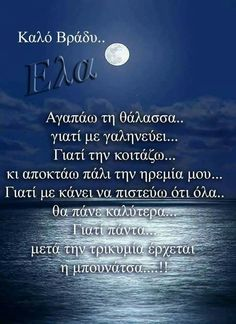 Good Night, Good Morning, Greek Quotes, Wish, Beautiful Pictures, Messages, Feelings, Sayings, Art