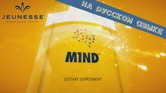 Как улучшить свою память и внимание с M1ND от Jeunesse русская версия