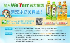 【We7net】「你今天找茶了沒?」5000瓶茶飲大放送