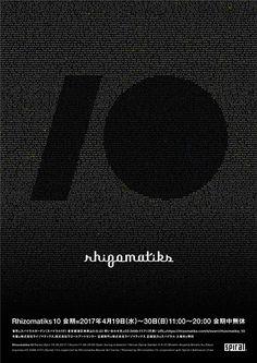 展覧会『Rhizomatiks 10』が、4月19日から東京・表参道のスパイラルガーデンで開催される。  2002年に活動を開始し、2006年に法人化されたクリエイ…