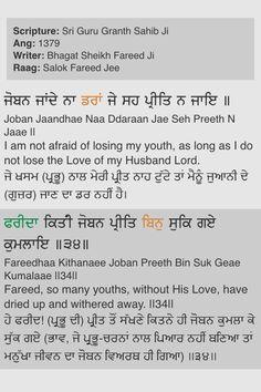 Shri Guru Granth Sahib, One Moment, Trust God, Qoutes, Pray, Believe, Faith, Thoughts, Quotations