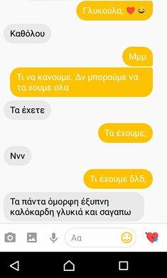 Πόσο ωραίο να υπάρχουν άνθρωποι που να σε ενθαρρύνουν και να σε αγαπούν.. ❤️ ❤️.. Texting, People Quotes, Love People, Greece, Love Quotes, Boyfriend, Goals, Messages, Mood