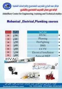 Mechanical, Electrical, Plumbing courses