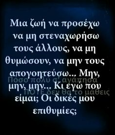 Άραγε???μια ζωή για τους άλλους και γω τίποτα Greek Words, Meaning Of Life, Wisdom Quotes, Art Quotes, Life Quotes, Meaningful Quotes, Picture Quotes, Beautiful Words, How Are You Feeling