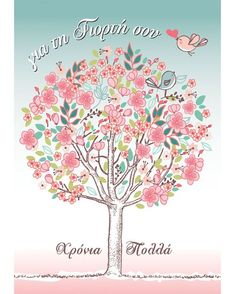 Happy Name Day Wishes, Wishes For Baby, Happy B Day, Happy Birthday Wishes, Birthday Name, Birthday Pictures, Picture Quotes, Christmas Cards, Birthdays