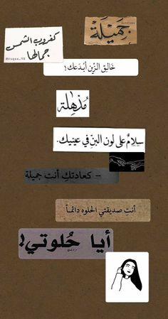 Circle Quotes, One Word Quotes, Snap Quotes, Beautiful Quran Quotes, Beautiful Arabic Words, Quotes For Book Lovers, Book Quotes, Cover Photo Quotes, Picture Quotes