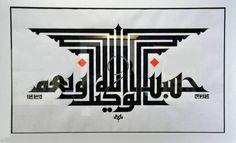 Hasbünallahü veni'mel vekîl (ÂL-İ İMRÂN, 173- Allah bize yeter, O ne güzel vekildir)  Hattat- muhammed rıza bilâl (h.1435)- kûfî