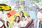 幸福又見彩虹 第13集 Happiness Meets Rainbow Ep 13 English Sub Full Drama Online