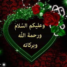 Good Morning Prayer, Good Morning Texts, Good Morning Greetings, Morning Prayers, Good Morning Images, Good Morning Quotes, Muslim Images, Islamic Images, Islamic Messages