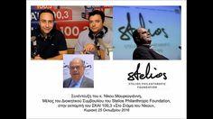 """Συνέντευξη του κ. Νίκου Μουρκογιάννη, Μέλος του Διοικητικού Συμβουλίου του Stelios Philanthropic Foundation, στην εκπομπή του ΣΚΑΙ 100,3 """"Στο Στόμα του Νίκου"""", Κυριακή 25 Οκτωβρίου 2016. Το θέμα συζήτησης αφορά στη συμμετοχή σε βραβεία που δίνει το """"Stelios Philanthropic Foundation"""" για την ενίσχυση της νεανικής επιχειρηματικότητας.  «ΟΙ ΓΕΝΝΑΙΟΙ ΠΡΟΧΩΡΟΥΝ ΚΑΙ ΟΙ ΓΕΝΝΑΙΟΔΩΡΟΙ ΒΟΗΘΟΥΝ» #μουρκογιαννης #νικοςμουρκογιαννης #mourkogiannis #nikosmourkogiannis"""