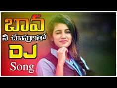 Bava Nee Chuputho Full Bass DJ Song Remix on Lalitha Audios And Videos. Dj Songs List, Dj Mix Songs, Love Songs Playlist, New Dj Song, New Love Songs, Audio Songs Free Download, New Song Download, Dj Remix Music, Dj Music