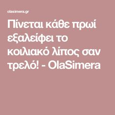 Πίνεται κάθε πρωί εξαλείφει το κοιλιακό λίπος σαν τρελό! - OlaSimera Diy Beauty, Beauty Hacks, Lose Weight Quick, Metabolism, Detox, Remedies, Health Fitness, Vegetarian, Healthy