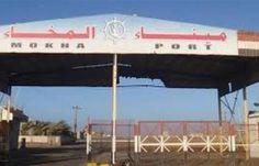 قوات التحالف تصد هجوماً للحوثيين على ميناء مدينة المخا