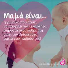 #mamathapei Advice Quotes, Words Quotes, Me Quotes, Sayings, Pregnancy Quotes, Unique Quotes, Special Words, Dad Day, Mother Quotes