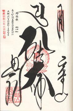 高野山奥之院 Buddhist Monk, Buddhist Temple, Chinese Calligraphy, Calligraphy Art, Fluxus, Japanese Beauty, Seals, Japan Travel, Handwriting