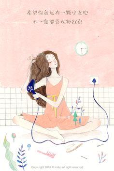 永远有颗少女心(水彩+GIF动图) - 原创作品 - 站酷(ZCOOL) Illustration Girl, Girl Illustrations, Cute Pins, Cool Girl, Art For Kids, Book Art, Little Girls, Character Design, Chinese Quotes