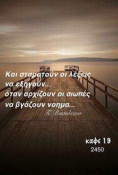 Greek Words, Greek Quotes, Wisdom, Motivational, Inspiration, Greek Sayings, Biblical Inspiration, Inspirational, Inhalation