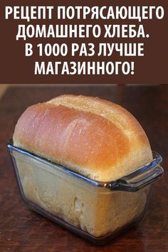 A recipe for amazing homemade bread. 1000 times better than the store! Breakfast Platter, French Dessert Recipes, Homemade Dinner Rolls, Puff Pastry Recipes, Best Dinner Recipes, Russian Recipes, Calories, No Cook Meals, Chocolate Recipes