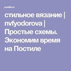 стильное вязание | nvfyodorova | Простые схемы. Экономим время на Постиле