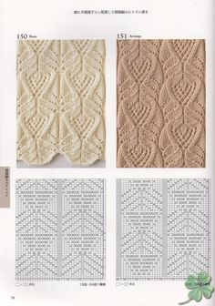 Knitting Pattern Book 260 by Hitomi Shida - pattern charted side by side and alternating