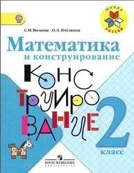 Математика и конструирование, 2 класс, Волкова С.И., Пчёлкина О.Л., 2013