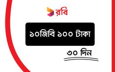Robi 10GB Tk100 for 30 DAYS- Robi Mega Internet Offer (Robi 100Tk 10GB) Internet Offers, Internet Packages, 30 Day, Text Posts