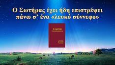 Ο Παντοδύναμος Θεός λέει: «Για αρκετές χιλιάδες χρόνια, ο άνθρωπος λαχταρούσε να μπορέσει να δει τον ερχομό του Σωτήρα. Ο άνθρωπος λαχταρούσε να δει τον Σωτήρα Ιησού πάνω σε ένα λευκό σύννεφο καθώς Εκείνος κατέρχεται, αυτοπροσώπως, ανάμεσα σ' εκείνους που Τον νοσταλγούν και λαχταρούν τον ερχομό Του εδώ και χιλιάδες χρόνια». #λόγια_του_Θεού #ανάσταση_του_Χριστού #αγιο_πνευμα #αγαπη_και_συγχωρεση #ευαγγελιο Bible Lessons For Kids, Bible For Kids, Christian Videos, Christian Life, God Bless Us All, Jesus Return, Love You Friend, Word Of God, God Is