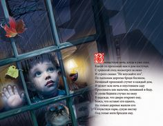 Can you try to guess ? Riddles, Illustrators, Places To Visit, Book Illustrations, Moscow, Spreads, Russia, Books, Movie Posters
