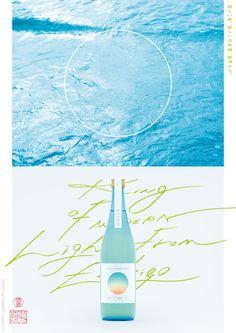 King of Modern Light Graphic - kentaro sagara Food Graphic Design, Japanese Graphic Design, Graphic Design Posters, Ad Design, Poster Design Layout, Food Poster Design, Print Layout, Packaging Design, Branding Design