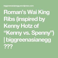 "Roman's Wai King Ribs (inspired by Kenny Hotz of ""Kenny vs. Spenny"") | biggreenasianegg      大绿蛋"