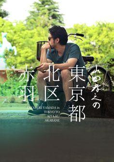 2015年1月9日スタート! 毎週金曜深夜0時52分放送 テレビ東京 ドラマ「山田孝之の東京都北区赤羽」番組公式サイトです。 Art And Architecture, Tokyo, Drama, Layout, Japanese, Actresses, Graphic Design, Actors, Funny