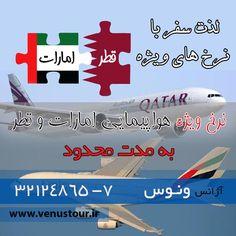 Qatar & Emirate airline