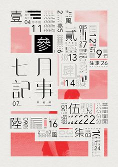 Experimental Chinese Typography - Taiwan Indie Music on Behance - Hubie Clilverd Minimalist Graphic Design, Graphic Design Books, Japanese Graphic Design, Graphic Design Layouts, Graphic Design Posters, Graphic Design Typography, Book Design, Layout Design, Poster Designs