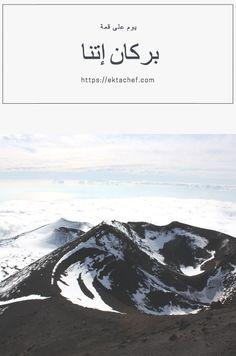 Mount Etna: one day trek Historical Sites, Cool Places To Visit, Trekking, Europe, Mountains, City, Blog, Travel, Viajes